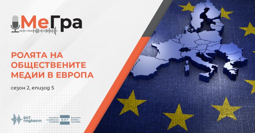 ролята обществените медии европа мегра