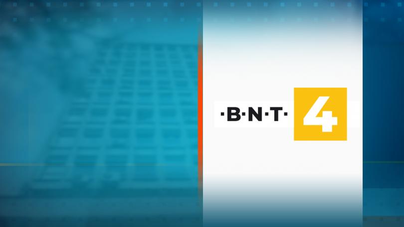 БНТ4 вече се излъчва и в Хърватия
