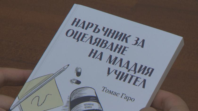 Млад учител от Бургас написа разкази, в които герои са