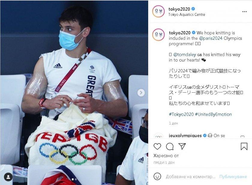 Защо един олимпиец реши да плете на трибуните?