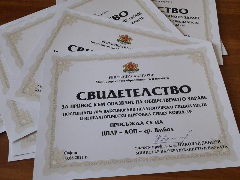 10 образователни институции получават първите свидетелства от Министерството на образованието