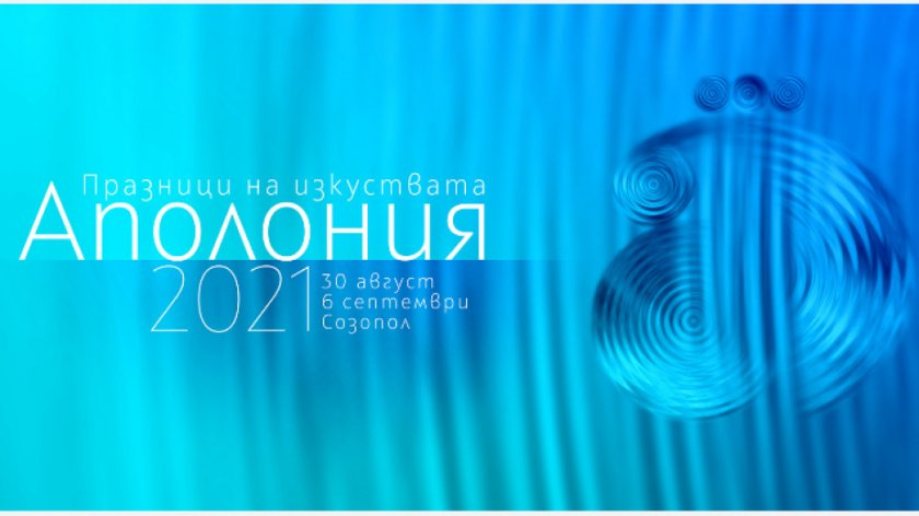 Днес започва 37-ото издание на фестивала на изкуствата