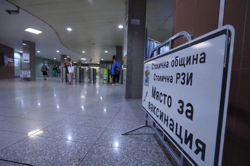 """Разкриват изнесен ваксинационен пункт на метростанция """"НДК"""""""