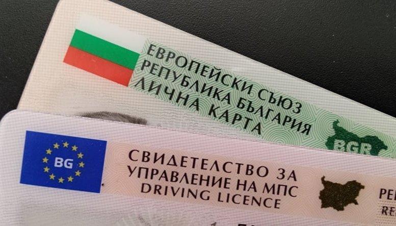 мвр въвежда ускорена услуга издаване шофьорски книжки