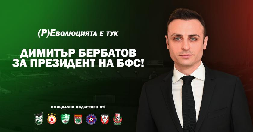 цска сред отборите издигнали димитър бербатов президент бфс