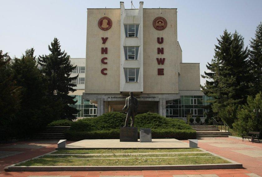 Днес тържествено беше открита новата академична учебна година в Университета