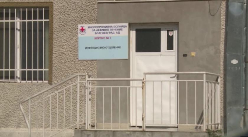 благоевград остава без ковид зона заради липса лекари