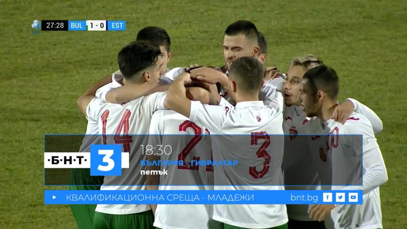 Гледайте по БНТ 3 квалификацията за Евро 2023 между България и Гибралтар
