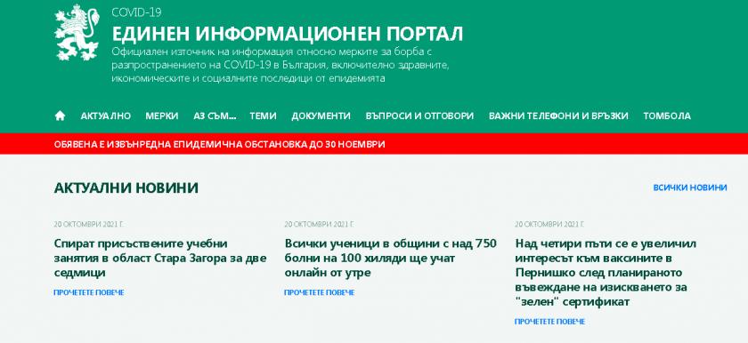 Сайтът на Единния информационен портал - отново работи, след като
