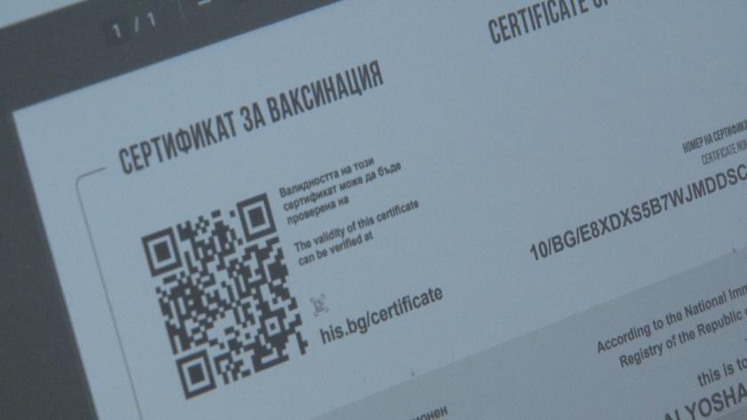 Сайтът за изтегляне на сертификати временно не работи