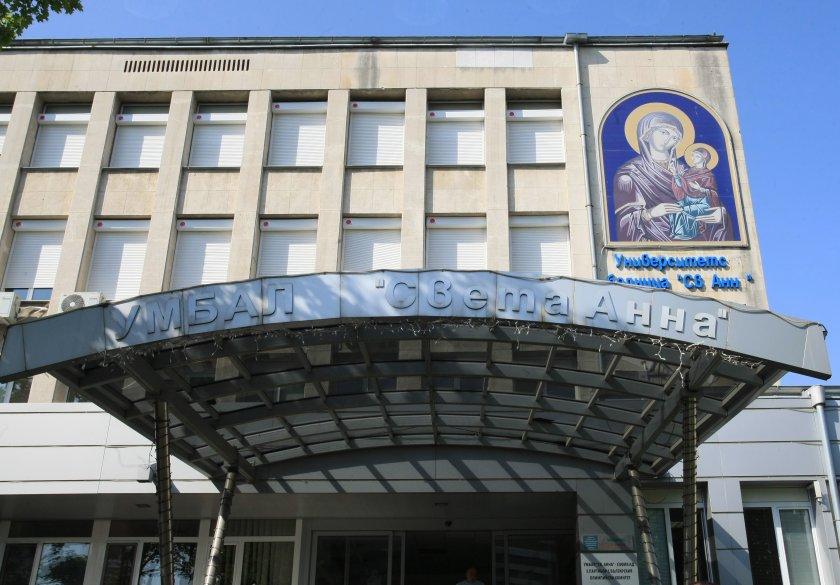 """Болница """"Света Анна"""": На предела сме, но не връщаме хора засега"""