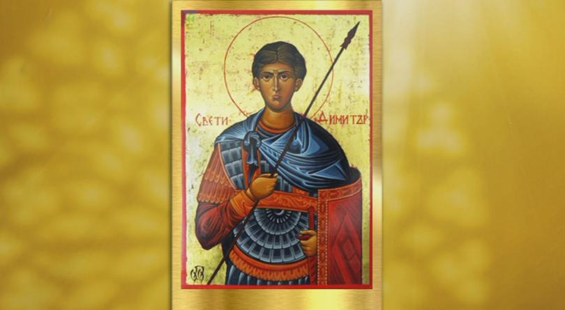 Днес православната църква отбелязва Димитровден в памет на Свети Димитър