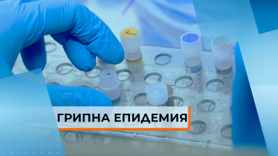 Грипна епидемия и грипна ваканция в цялата страна от 6 до 11 март