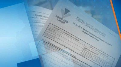 НАП пусна предварително попълнените данъчни декларации