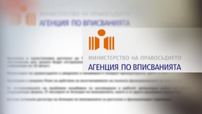 Агенцията по вписванията със строг режим за клиентите си от 16 март
