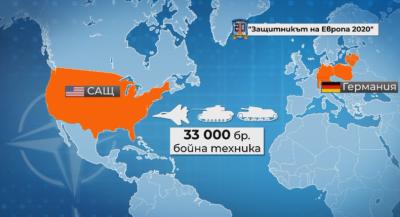 САЩ редуцира най-голямото си военно учение в Европа заради коронавируса