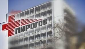 """Прокурори, следователи и съдебни служители с кампания в подкрепа на """"Пирогов"""""""