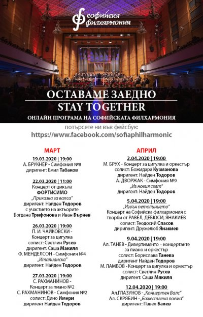 Софийската филхармония ще излъчва онлайн свои концерти
