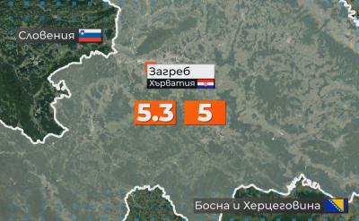 Две земетресения в Загреб - има тежко пострадало дете и материални щети
