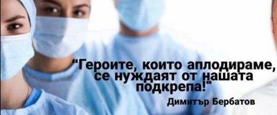 """БЛС стартира национална кампания """"За героите в бяло"""""""