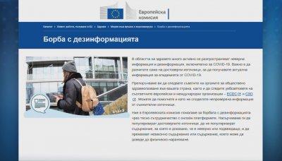 ЕК пусна сайт за борба с фалшивите новини за коронавируса