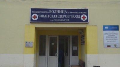 Болницата в Гоце Делчев с нов управител