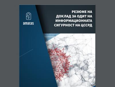 ВАС публикува резюме от одитния доклад на системата за разпределение на делата