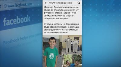 """10-годишно момче от Стара Загора е най-младият дарител на """"Александровска"""" болница"""