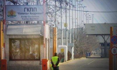 От полунощ отпада забраната за влизане в България през Турция