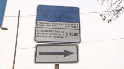 """Връщат """"синя"""" и """"зелена"""" зона в София от 7 май"""