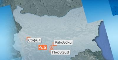 Земетресение 4,5 по Рихтер край Пловдив. Няма щети и пострадали (ОБЗОР)