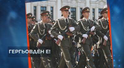 Отбелязваме Деня на храбростта и на Българската армия