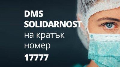 412 000 лева е събрала до момента кампанията в подкрепа на българските медици