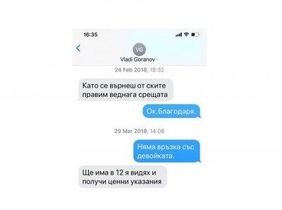 """Из СМС-ите, разпространени от Божков: Разговори с хора и """"ценни указания към девойка"""""""