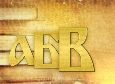 300 млн. по света сричат с А, Б, В-то ни. 24 май – най-българският празник!