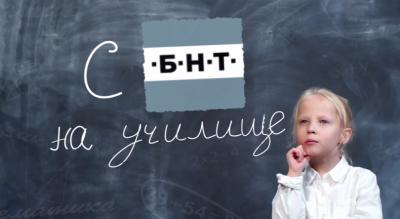 """С БНТ на училище"""": Програмата за 3 юни"""
