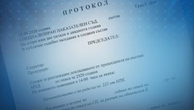 Протокол от разпит на Васил Богданов уличава братя Бобокови