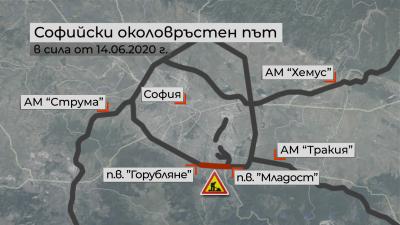 Затварят околовръстното на София между Младост и Горубляне от 14 юни