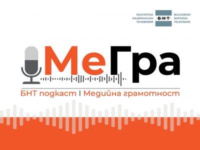 """БНТ стартира подкаст за медийна грамотност """"МеГра"""": Първият гост е Бойко Василев"""