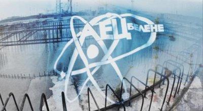 """Обрат по проекта """"Белене"""": Трима световни ядрени играчи се обединиха, за да участват в конкурса"""