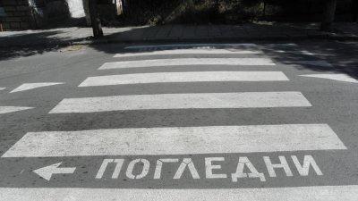 Шофьор блъсна и уби баба на пешеходна пътека в Сливен