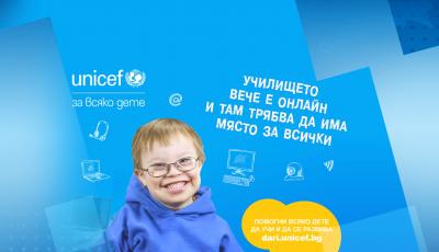 УНИЦЕФ и МОН с кампания в помощ на деца със специални потребности