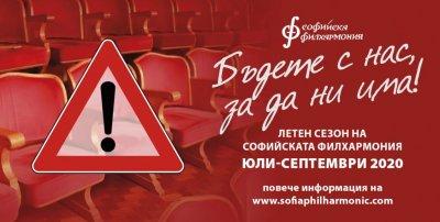Софийската филхармония с летен сезон за първи път в своята история