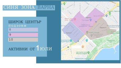 От 1 юли започва работа нова част на синята зона във Варна
