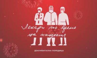 """Нова поредица на БНТ: """"Лекари по време на пандемия"""""""