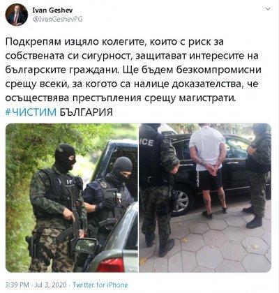 Иван Гешев: Ще бъдем безкомпромисни срещу всеки, който извършва престъпления срещу магистрати