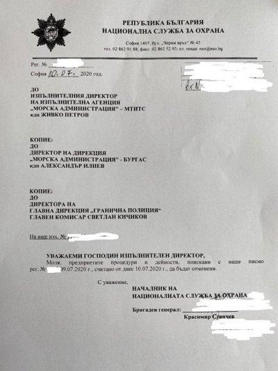 """Шефът на НСО поиска отмяна на заповедта си за охрана на морето край """"Росенец"""""""