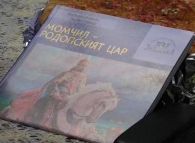 675 години от гибелта на последния родопски цар - Момчил юнак