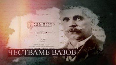 БНТ със специална програма за 170 години от рождението на Иван Вазов