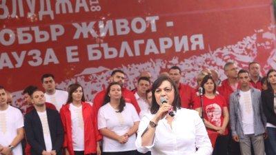 """Вместо на """"Бузлуджа"""" – БСП с митинг на 25 юли пред Министерския съвет"""